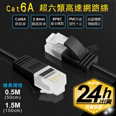 CAT6A【3米】極細型 10Gbps超高速 網路線 (5折)