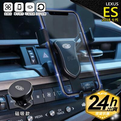 LEXUS ES 專用手機架【磁吸版】凌志 ES 手機架 (8.9折)
