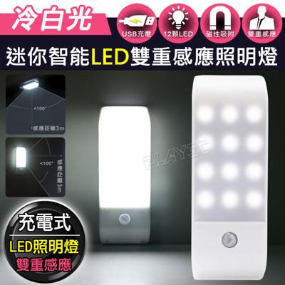 USB充電式 智慧LED 12燈 感應燈 照明燈 (5.7折)