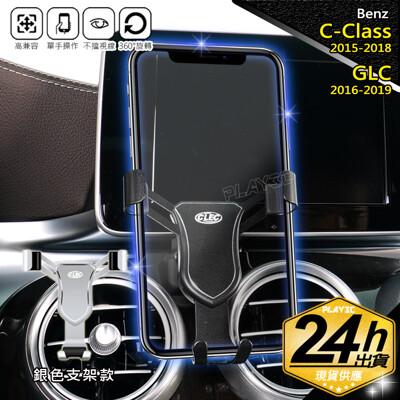 賓士手機架 【8.4吋中控屏銀色鋁合金版】c-class GLC c253 w205 C300 (7.5折)