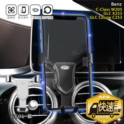 賓士手機架 【8.4吋中控屏-銀色G601】c-class GLC c253 w205 C300 (8.3折)