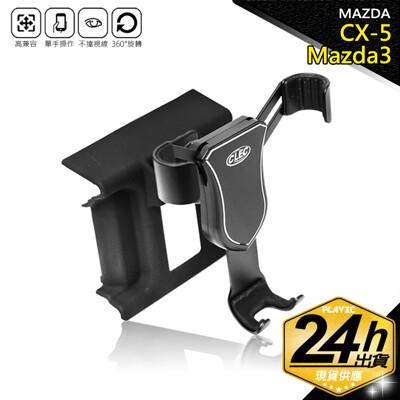 馬自達魂動 CX-5 (2代) 手機架 馬3 Mazda3(3代) 聯動式 CX5專用手機架 (6.6折)