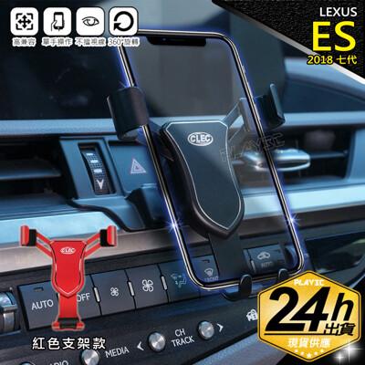 LEXUS ES 專用手機架【紅色鋁合金版】凌志 ES 手機架 (8.9折)