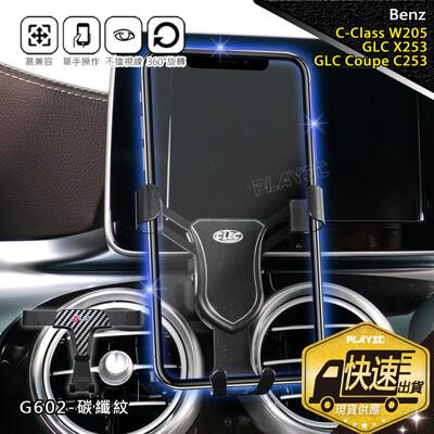 賓士手機架【7吋中控-碳纖紋G602】c-class GLC c253 w205 C300 C250 (8.3折)