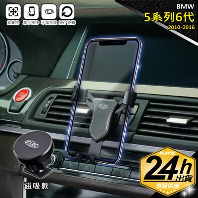 BMW 5 Series 6代 手機架【磁吸版】520 523 528 530 F10 F11 (8.2折)