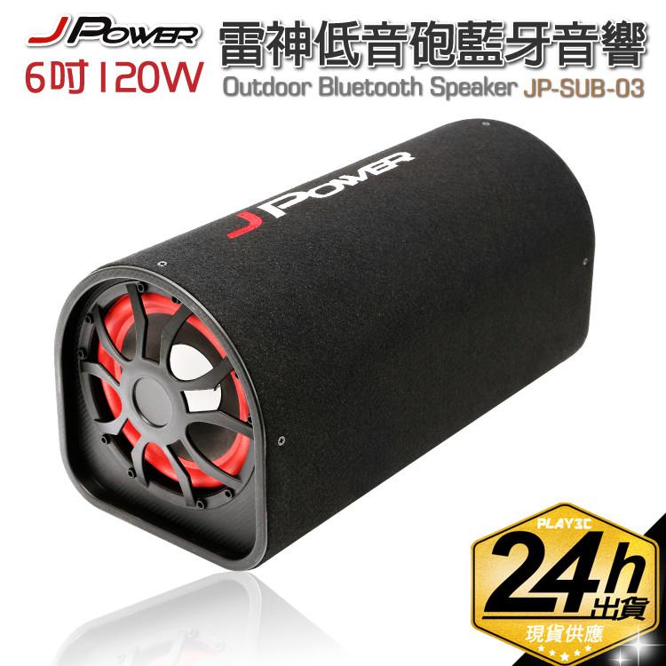j-power 三代 6吋 隧道式 圓筒重低音 超大功率藍牙音響 藍芽喇叭 低音砲