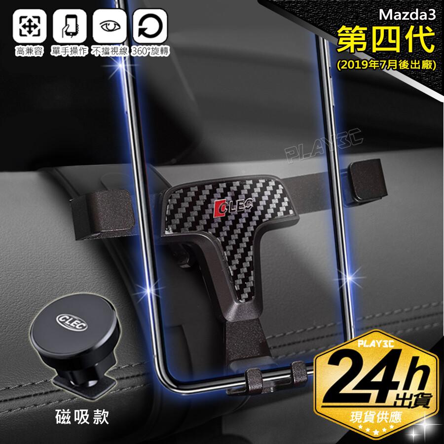 馬3 第4代 2020 mazda3 手機架磁吸版四代 kai concept 魁 專用