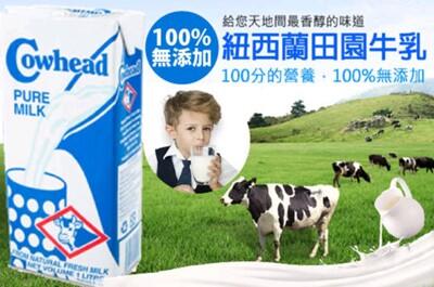 熱銷!Cowhead田園-紐西蘭100%無添加UHT全脂鮮乳保久乳1000ml-12/箱 (9.3折)