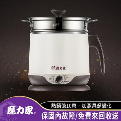 小資吃鍋好便利~ 【魔力家】雙層隔熱防燙快煮美食鍋2.2L+蒸具超值組 (5.2折)