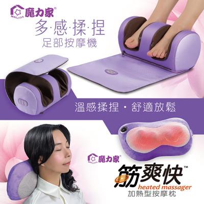 【魔力家】多感揉捏足部按摩機+筋爽快360度溫熱按摩枕 (3.6折)