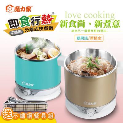 【魔力家】即食行熱-雙層隔熱防燙快煮美食鍋2.2L (3.6折)
