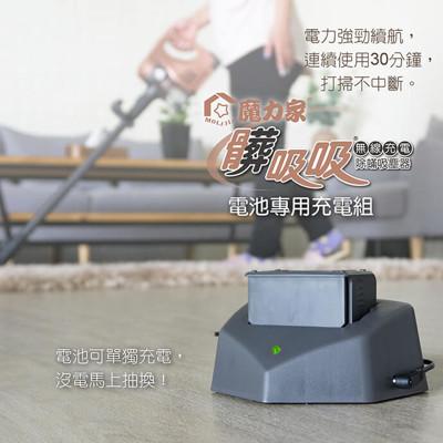 【魔力家】髒吸吸 手持式除螨吸塵器-無線充電款 電池專用充電組 (5.8折)