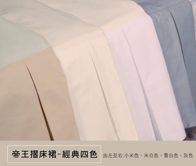帝王摺床裙-雙人(5x6.2)-裙長25cm-共四色 (4.8折)