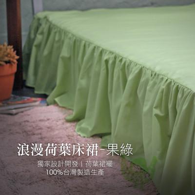 浪漫荷葉裙-果綠-雙人(5x6.2)-裙長25cm (4.9折)