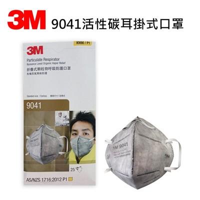 3M 口罩9041 活性碳口罩一盒25入 (8.3折)