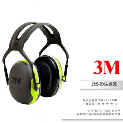 3M 新型阻尼防震墊 PELTOR原廠 3M-X4A 工業防護 隔音耳罩 射擊 打靶 耳機/1付 (7.7折)