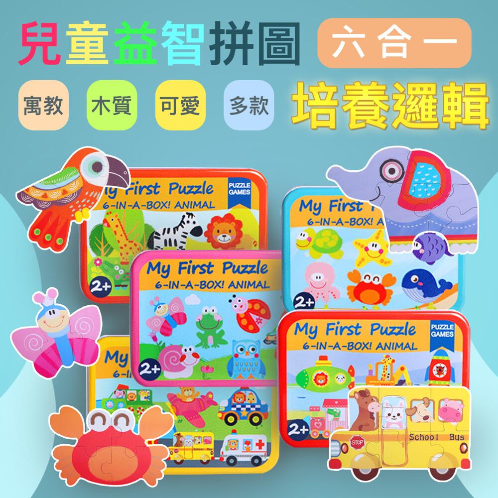 六合一寶寶益智拼圖 小朋友拼圖 兒童拼圖 早教玩具 幼兒禮物 開學獎品 兒童玩具 啟蒙玩具