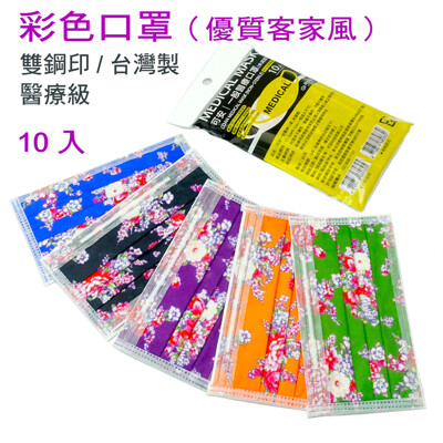 【MIT台灣製造】可安雙鋼印醫療口罩-客家花布(10入) (7.9折)