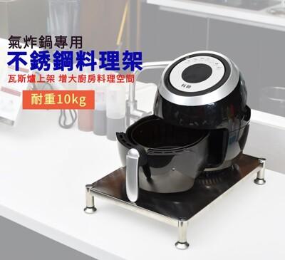 多用途不銹鋼瓦斯爐架(氣炸鍋適用)