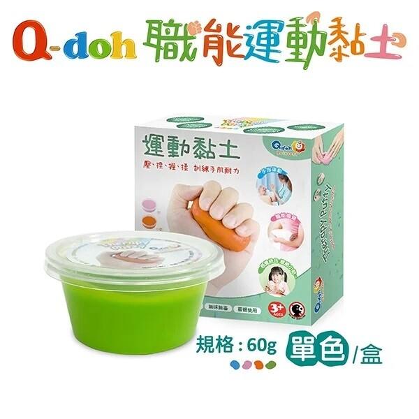 q-doh運動黏土 60g (綠色-中硬)
