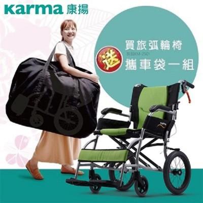 【康諾健康生活】康揚 鋁合金輪椅 旅弧KM-2501 超輕量輪椅,贈:康揚原廠攜車袋x1 (9折)
