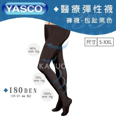 【YASCO】昭惠 醫療漸進式彈性襪x1雙 (褲襪-包趾-黑色) (7.5折)