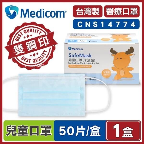 medicom麥迪康醫療口罩 藍色 (50入/盒) 兒童口罩