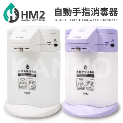 【康諾健康生活】自動手指消毒器 HM2 (可調4段出水量) (6.6折)