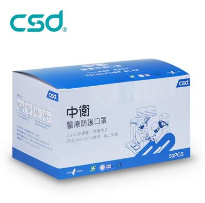 【中衛CSD】二級醫療口罩 成人平面口罩 藍色 (50入/盒) 雙鋼印 CNS14774 台灣製造 (5.3折)