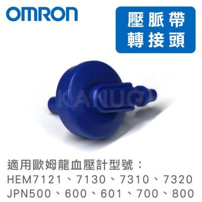 【歐姆龍OMRON】血壓計的「壓脈帶轉接頭-藍色」 (8.3折)