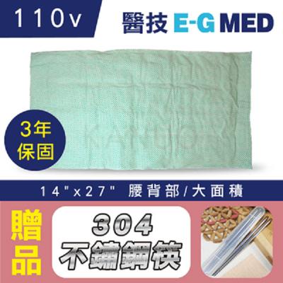 【3年保固】醫技動力式熱敷墊 (14x27吋 腰背部/大面積,110V電壓),贈:304不鏽鋼筷x1 (6.4折)
