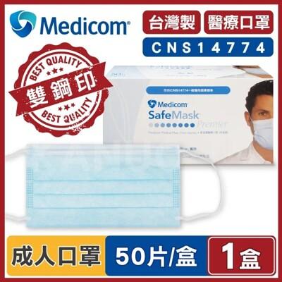 【Medicom麥迪康】醫療口罩 藍色 (50入/盒) 成人口罩 (2.5折)