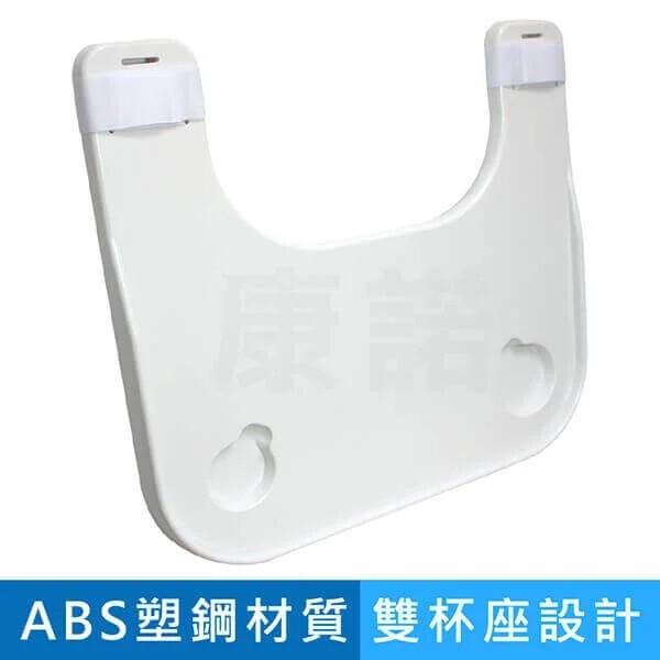 康諾輪椅用餐桌板 (abs塑鋼閱讀用餐)