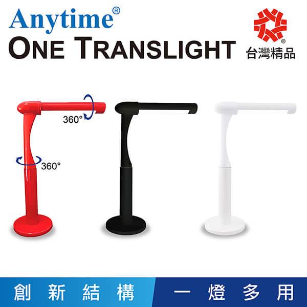 anytimeone translight可變色溫led兩用燈
