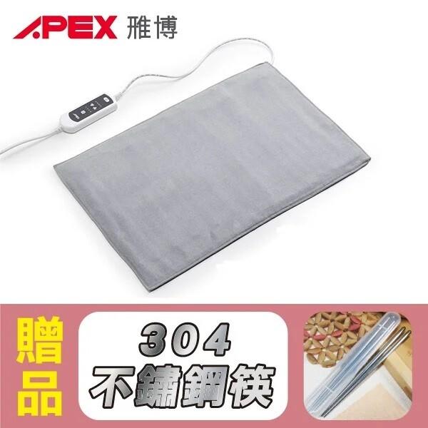雃博恆溫濕熱電毯 熱敷墊 (14x20吋) 電熱毯贈品304不銹鋼筷x1