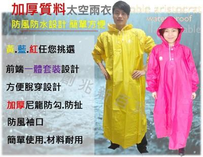 加厚尼龍雨衣 加厚雨衣 保證滿意 太空尼龍加厚雨衣 透氣雨衣外套 防水防風衣雨鞋雨傘鞋套反 (3.6折)