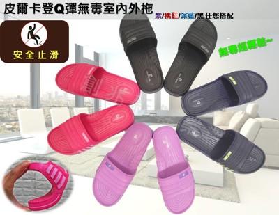 皮爾卡登超輕Q彈拖鞋 SGS無毒輕巧拖鞋 室內外拖鞋 無毒拖鞋 居家拖鞋 防水防滑 (1.7折)