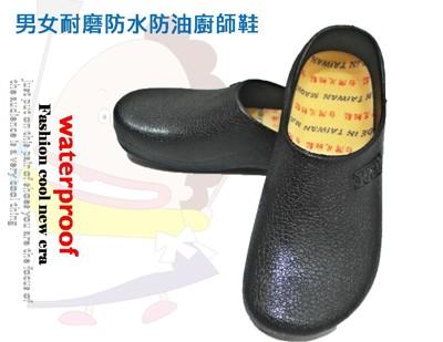 廚師鞋 荷蘭鞋 工作鞋 廚房必備 防滑 耐油 防油 尺寸量腳底板為基準 創兆新鞋業 (5.2折)