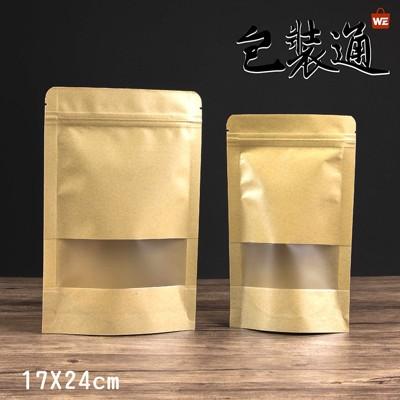 【包裝通】磨砂牛皮(半斤)開窗夾鏈立袋17x24+4cm/6入 (3.1折)