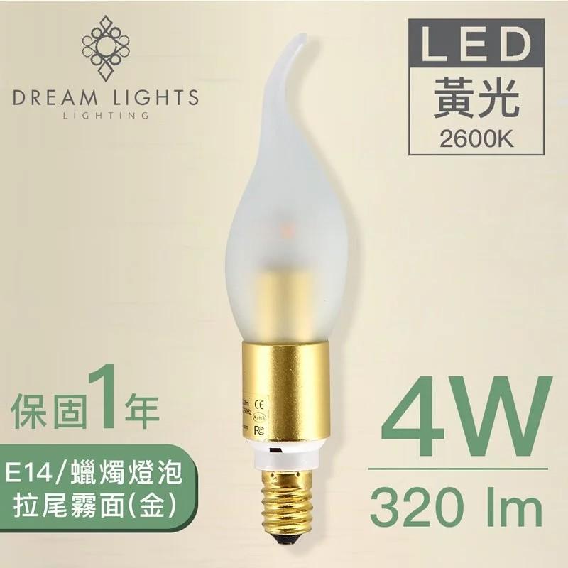 led蠟燭燈泡-拉尾霧面/e14/4w/黃光/金(附發票)實體門市保固