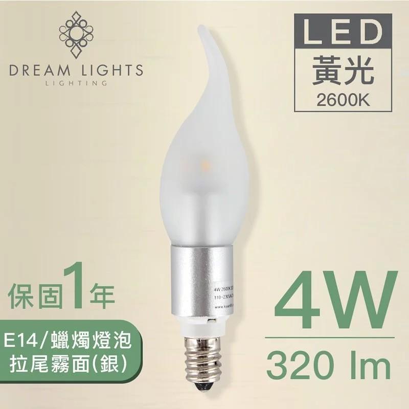 led蠟燭燈泡-拉尾霧面/e14/4w/黃光/銀(附發票)實體門市保固 -