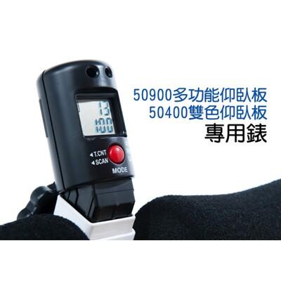 【X-BIKE 晨昌】仰臥起坐板專用紅外線自動感應計數器 (7折)