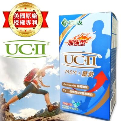 【好朋友】加強型 UC-II ®非變性二型膠原蛋白(MSM+薑黃+葡萄糖胺+維生素C) 關鍵靈活 (5.4折)