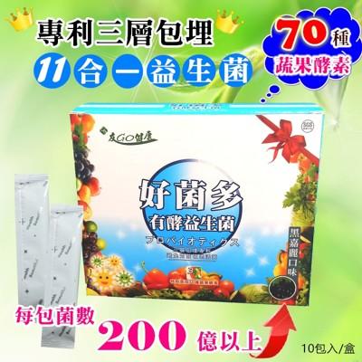 【友GO健康】好菌多-有酵益生菌10包入(專利三層包埋11合一益生菌+70種綜合蔬果酵素) (5折)