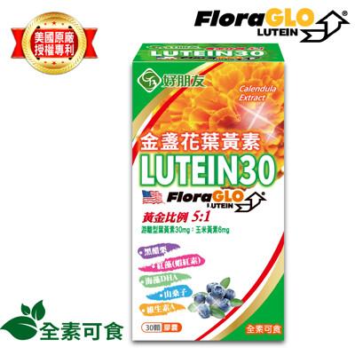 好朋友金盞花葉黃素lutein30 全素可食 8合一明亮升級版 (4.7折)