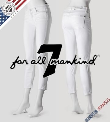 【美國好褲】7 FOR ALL MANKIND SKINNY BOOT CUT系列 白色靴型褲 (6.9折)