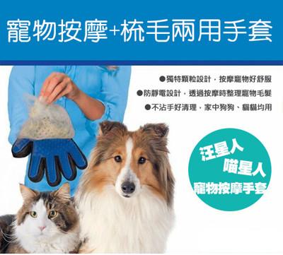 20秒收集雜毛!貓狗按摩+梳毛兩用手套 (2.7折)