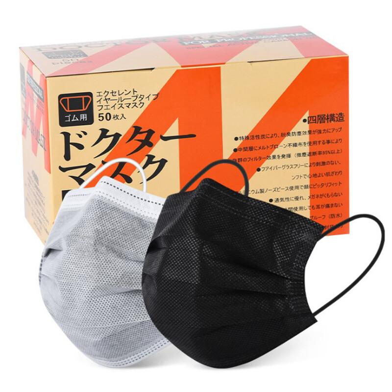 獨立包裝 四層防護防塵活性碳口罩 兩色任選