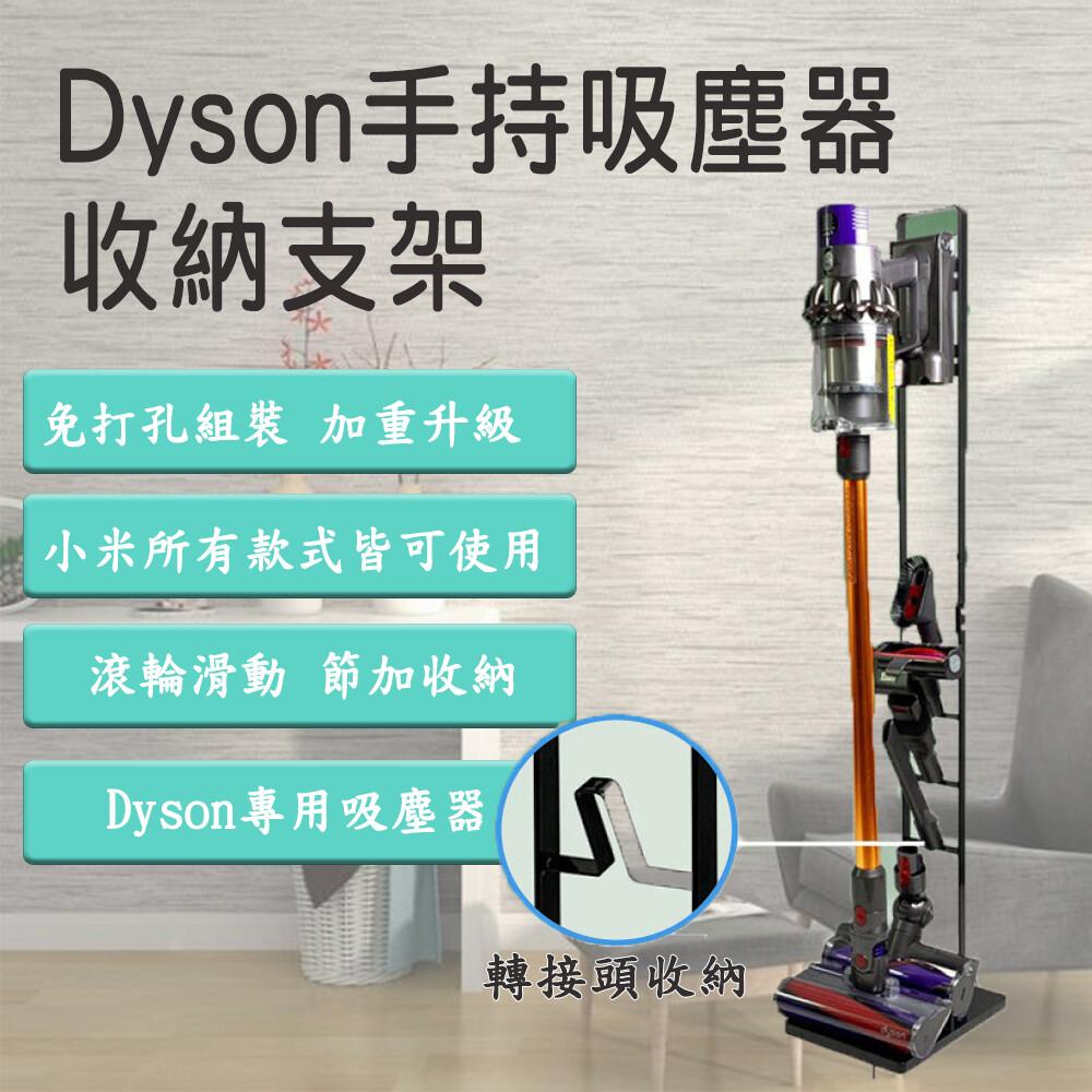 dyson吸塵器收納架 收納架 吸塵器收納 吸塵器架 帶輪 收納