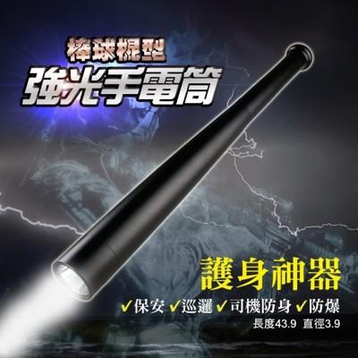 棒球棍型防身強光LED手電筒 (6.1折)